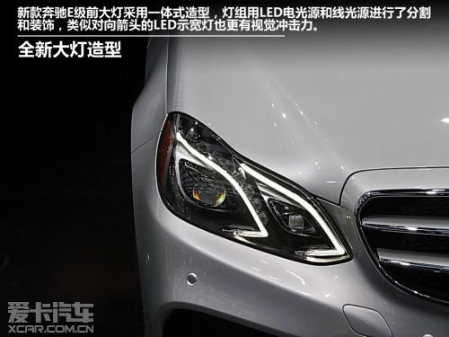 全方面升级 爱卡汽车实拍解析新款奔驰E级
