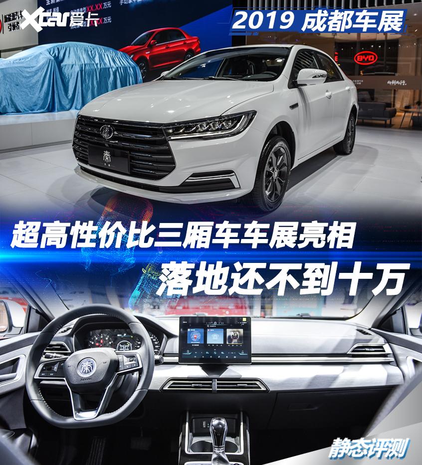 比亚迪汽车2019款秦