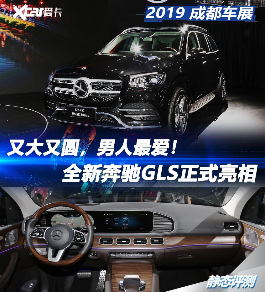 奔驰GLS 450