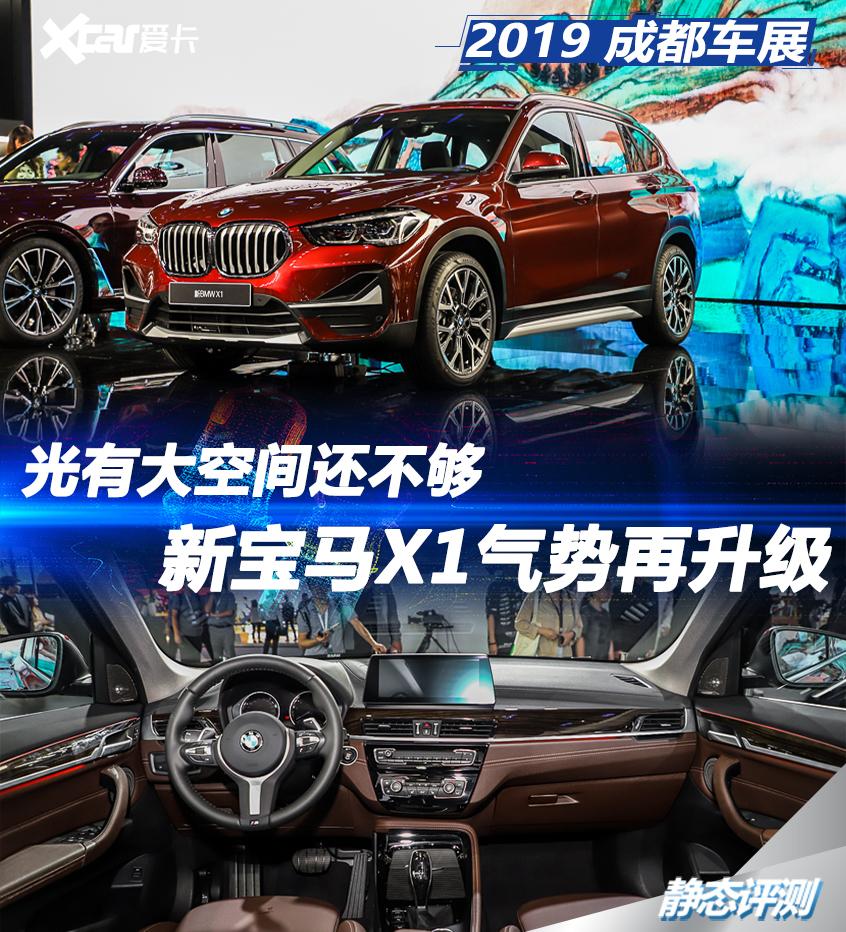 2019成都车展 新宝马X1静态评测