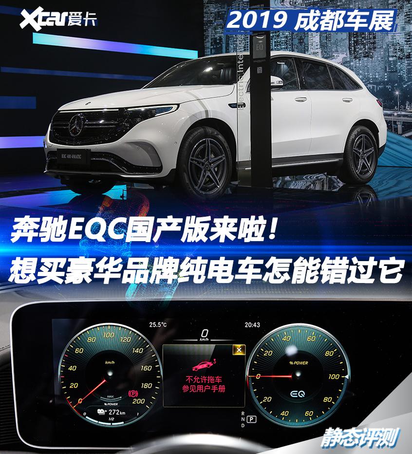 奔驰EQC国产版来啦 !想买豪华品牌纯电车怎么能错过它