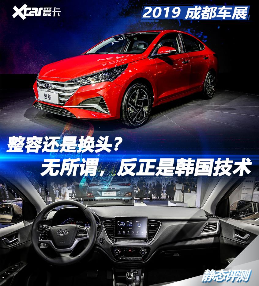 北京现代新款悦纳