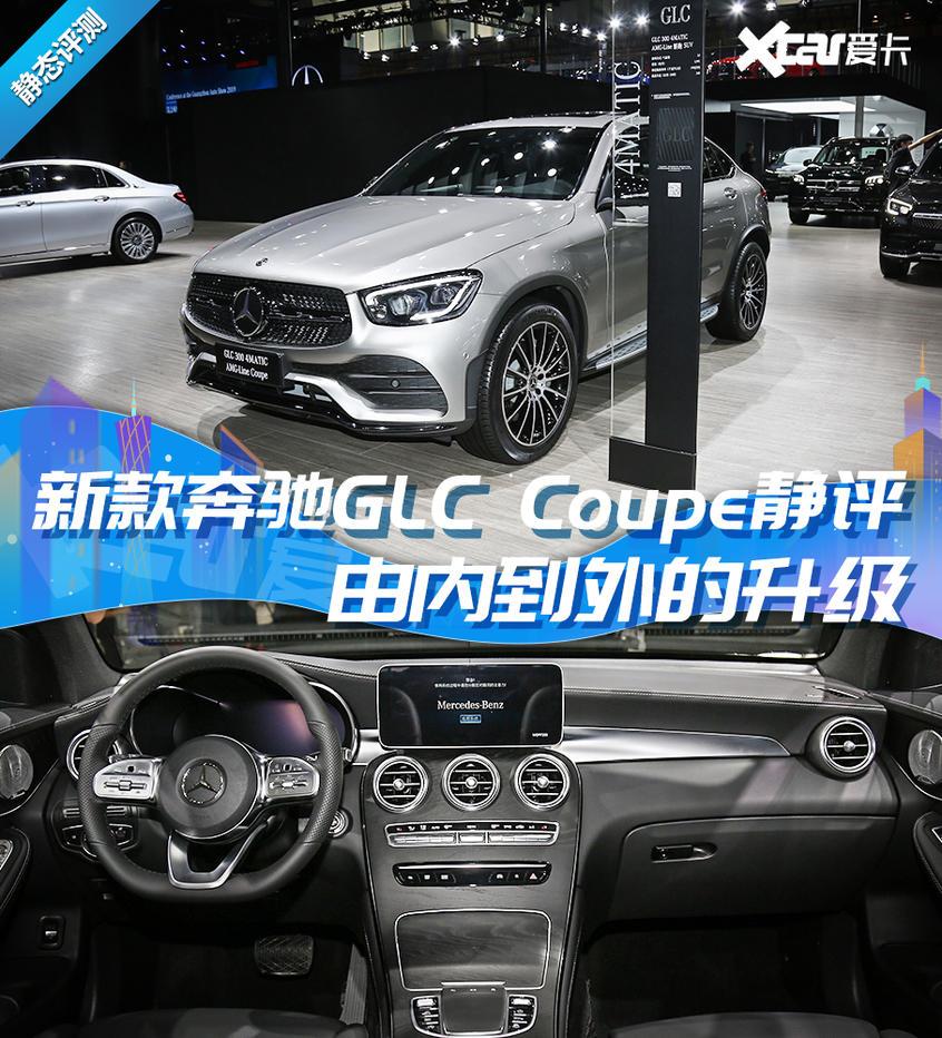 奔驰GLC Coupe