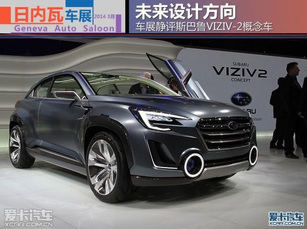 未来设计方向 静态体验斯巴鲁VIZIV-2概念车