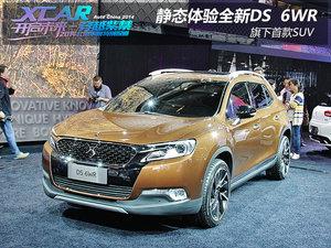 2014北京国际车展静态体验全新DS 6WR-爱卡汽车图片