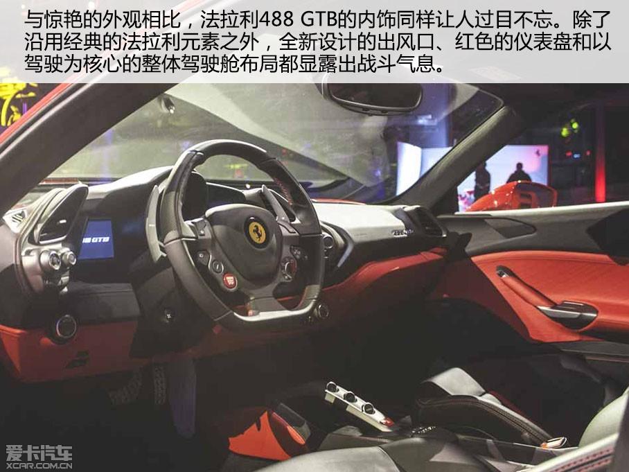 法拉利新跑车488 GTB