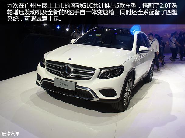 精致美型 爱卡广州车展实拍北京奔驰glc