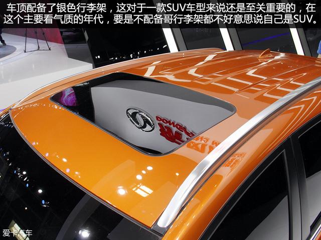 东风风神AX52016北京车展静评