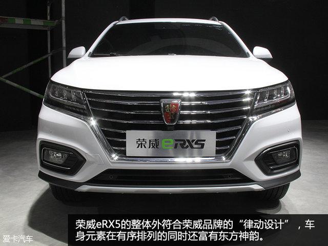 律动新设计 北京车展荣威erx5外观解析