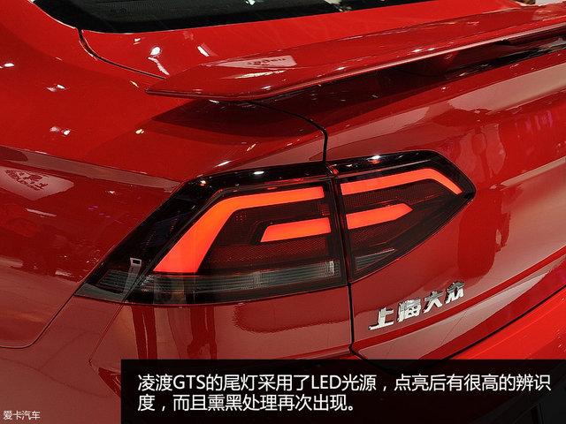 上汽凌渡GTS 2016北京车展静评
