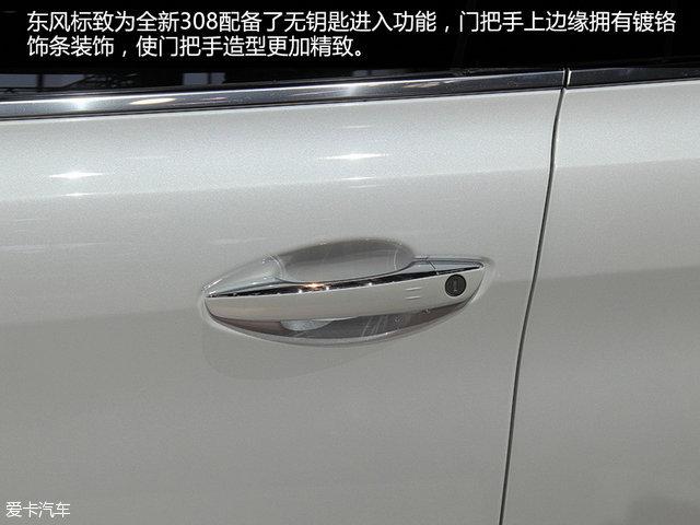 东风标致308 2016北京车展静评