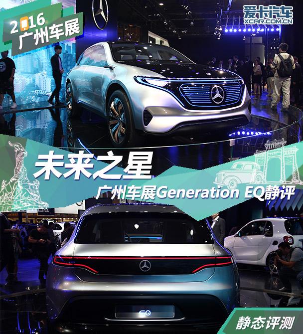 奔驰(进口)2017款GENERATION EQ