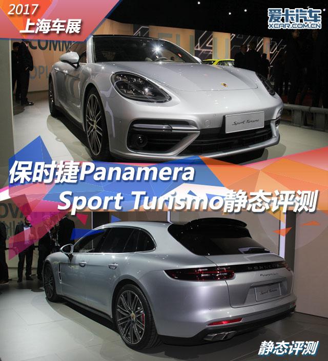 2017上海车展;静评;实拍; Panamera Sport Turismo