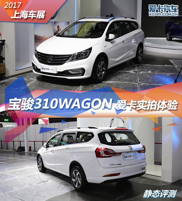 2017上海车展;静评;实拍;宝骏310WAGON