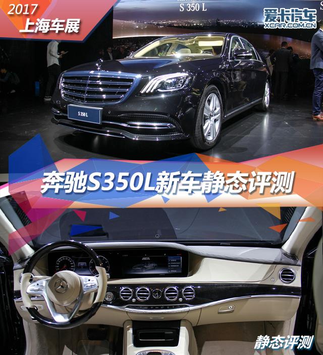 2017上海车展;静评;实拍;奔驰S350L