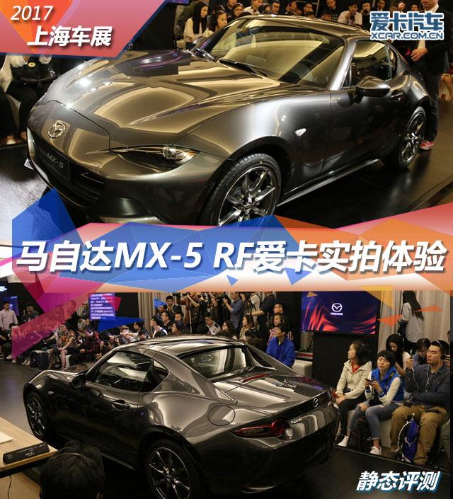 马自达MX-5;上海车展;敞篷车