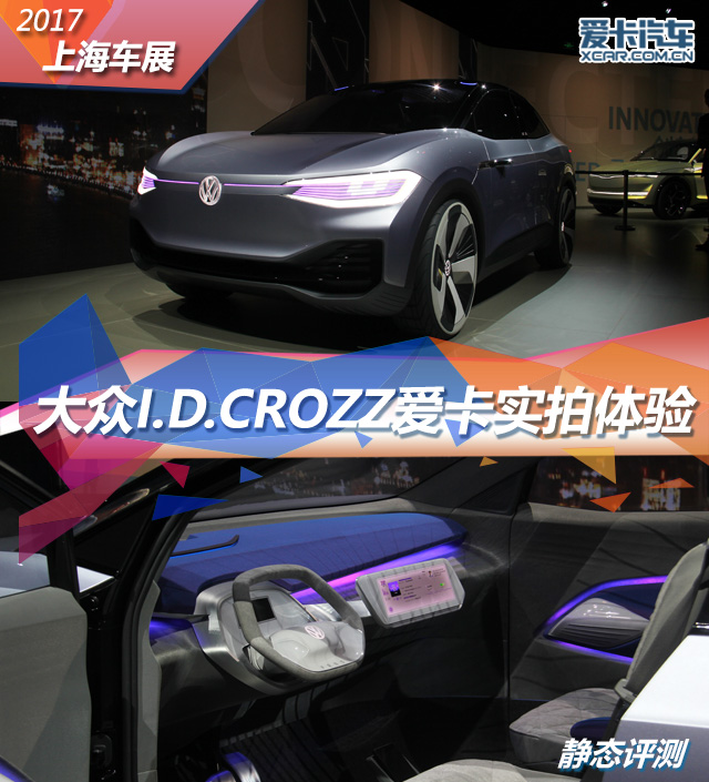 2017上海车展;静评;实拍;大众I.D.CROZZ