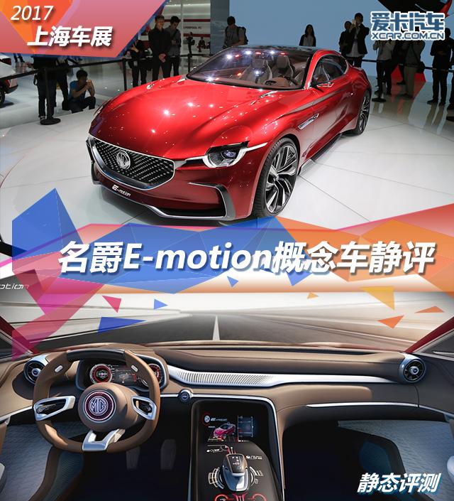 2017上海车展 MG E-motion纯电概念跑车 静评