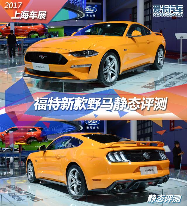 2017上海车展;静评;实拍;新款福特野马