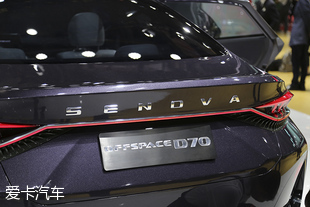 上海车展;北汽绅宝;绅宝OFFspace D70
