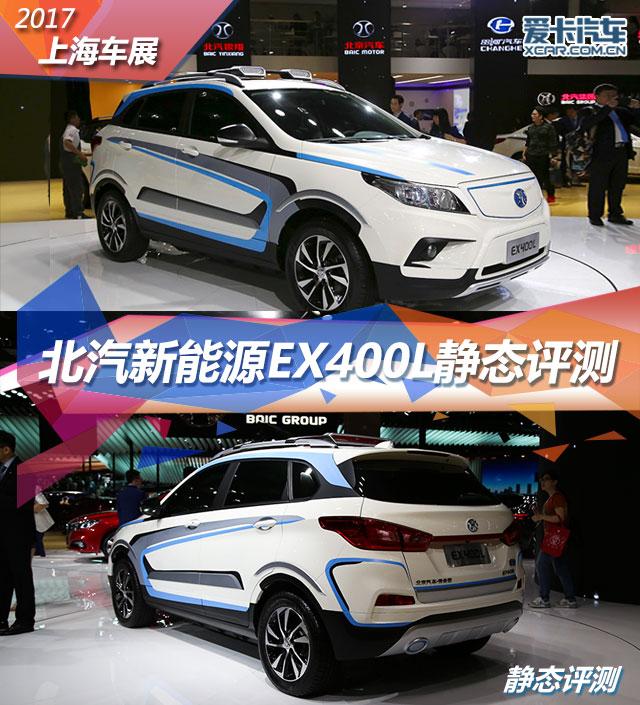 上海车展;北汽新能源;北汽;北汽EX400L