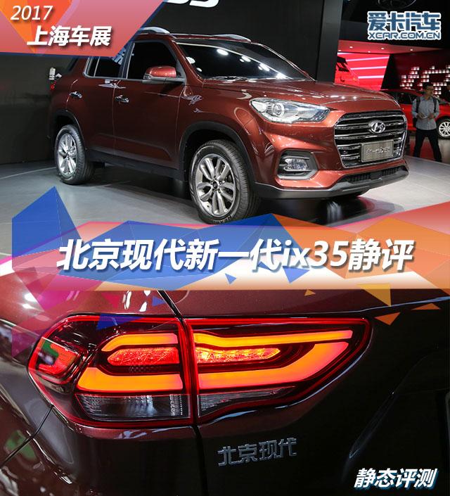 2017上海车展;静评;实拍;北京现代IX35