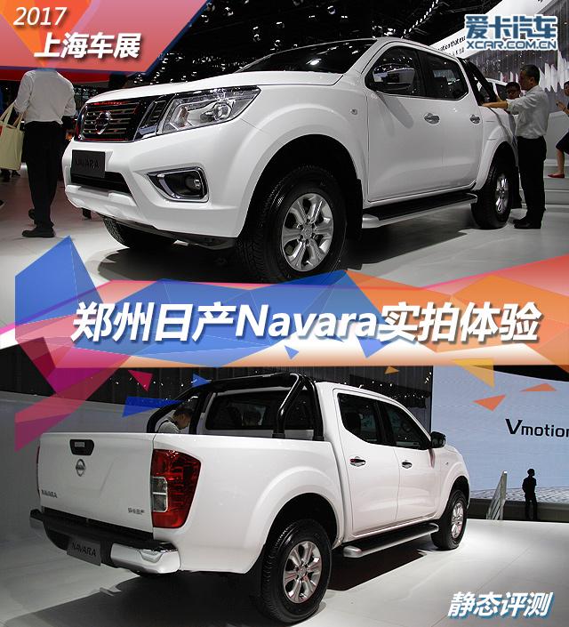 郑州日产Navara静评