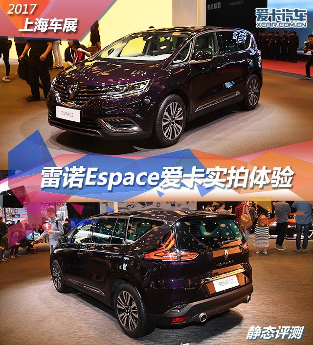2017上海车展;静评;实拍;雷诺Espace
