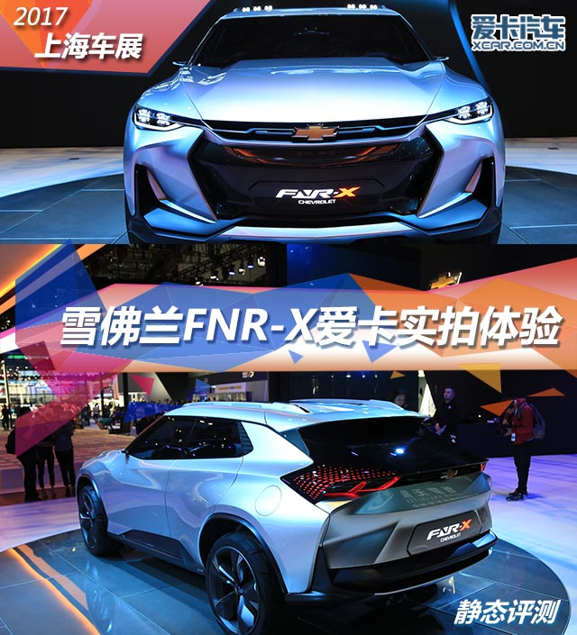 雪佛兰FNR-X