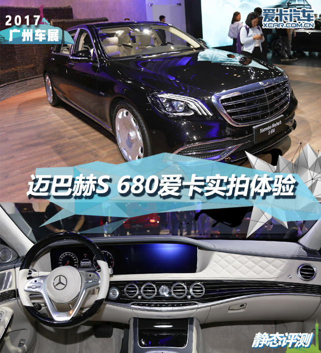 2017广州车展;静评;实拍;梅赛德斯-迈巴赫;S 680