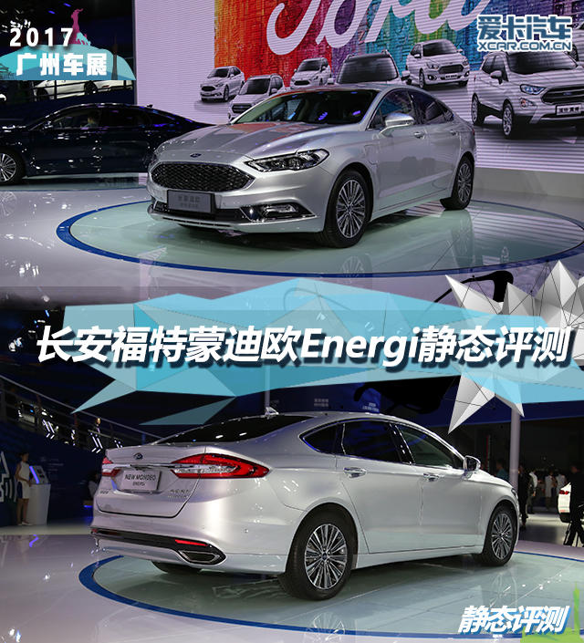 2017广州车展;静评;实拍;福特;长安福特;蒙迪欧;