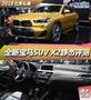 2018北美车展 全新宝马SUV X2静态评测
