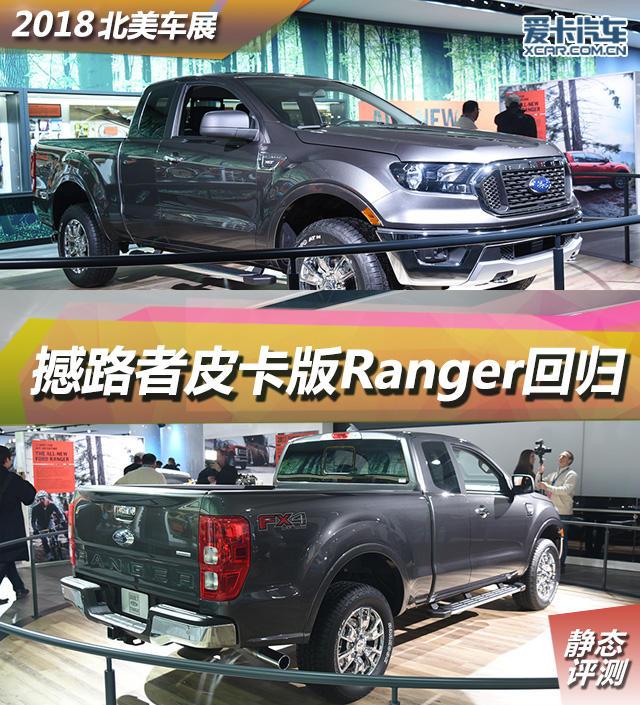 福特Ranger