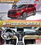 2018北美车展 新一代讴歌RDX静态评测