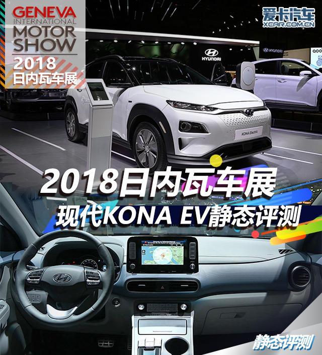 现代KONA EV