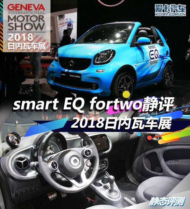 smart EQ