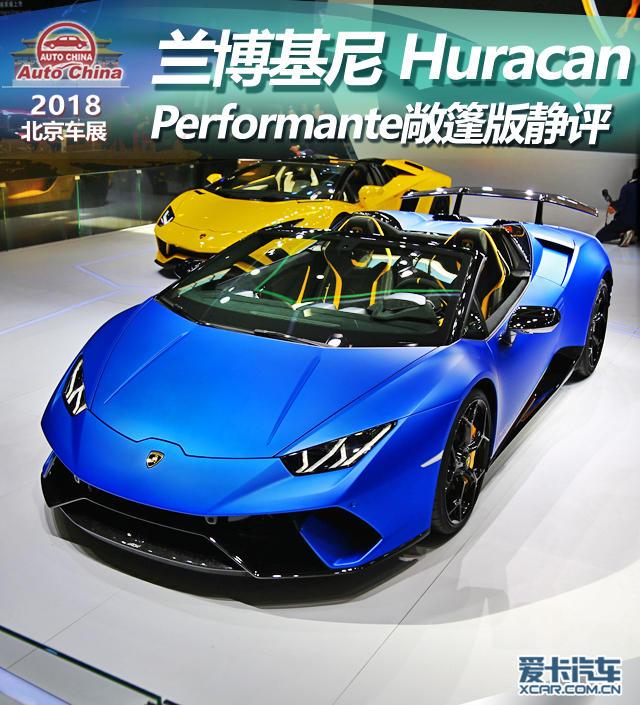 2018北京车展;实拍;Huracan Performante敞篷版;