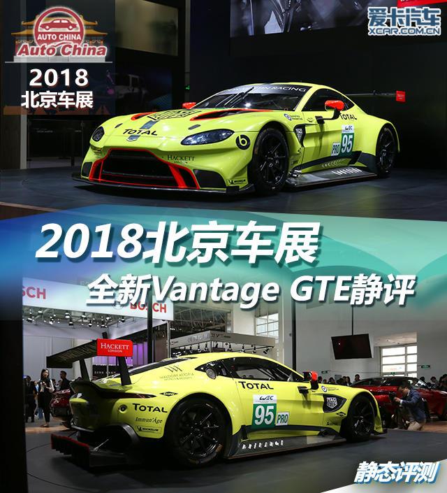 2018北京车展;阿斯顿