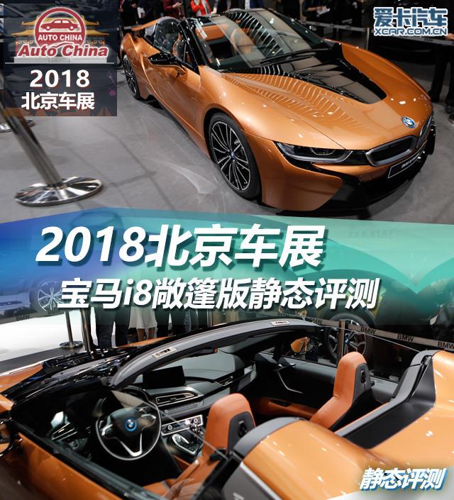 2018北京车展;静评;实拍;宝马i8