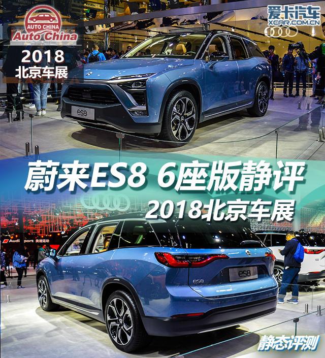2018北京车展;蔚来ES8 6座版