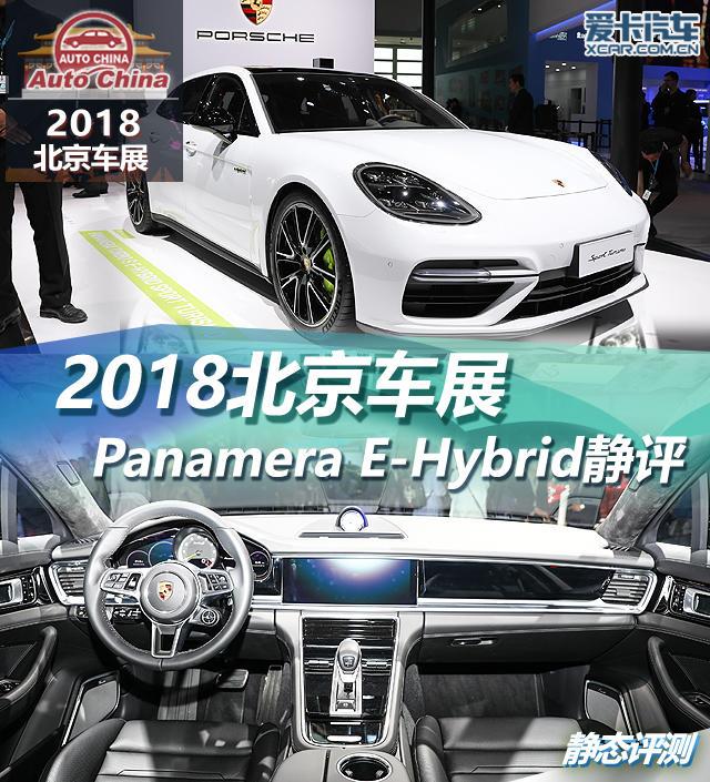Panamera E-Hybrid静评