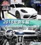 2018北京车展 Panamera E-Hybrid静评