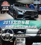 2018北京车展 新一代奔驰CLS静态评测