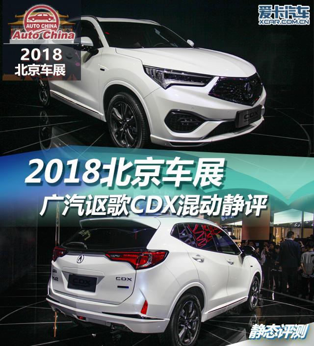 广汽讴歌CDX混动;2018北京车展;静评;实拍