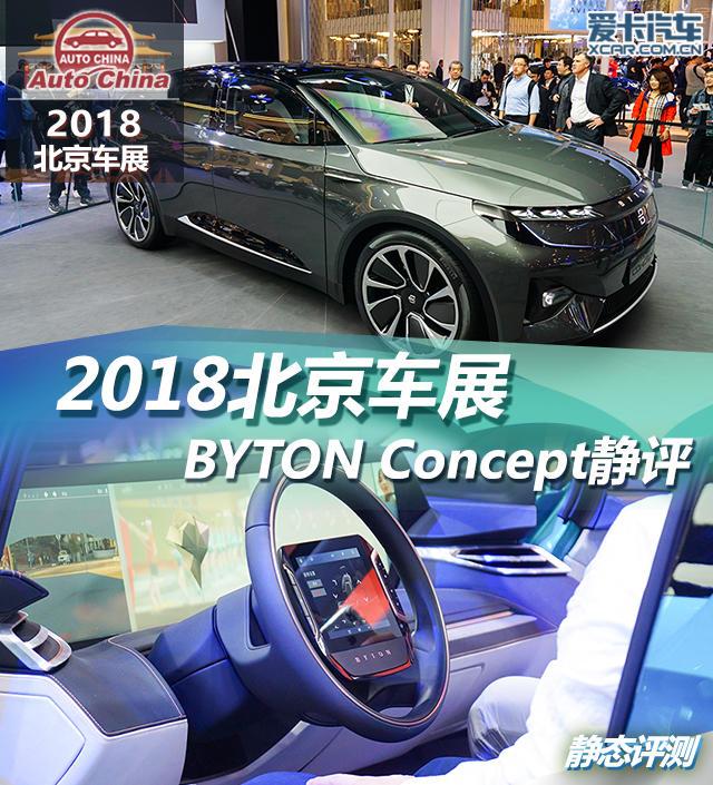 2018北京车展 BYTON Concept静评