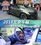 2018北京车展 BYTON Concept静态评测