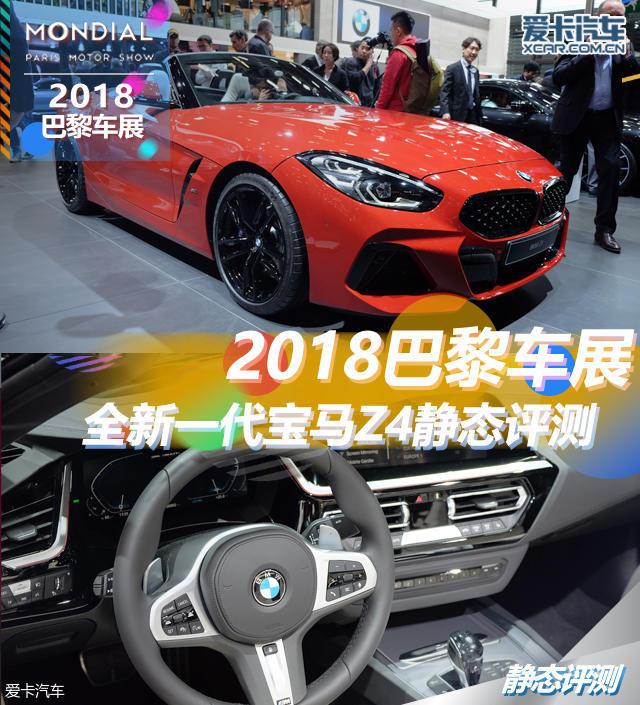宝马(进口)2018款宝马Z4