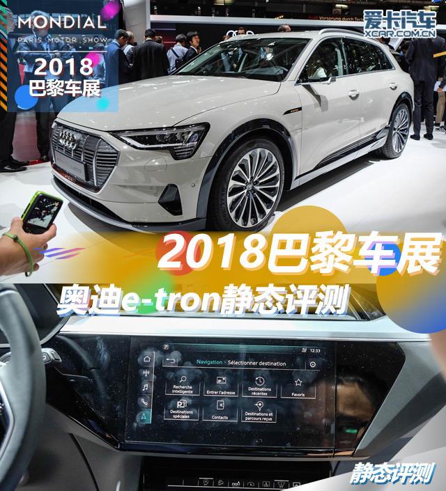 奥迪(进口)2018款奥迪e-tron