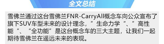 雪佛兰FNR-CarryAll静评