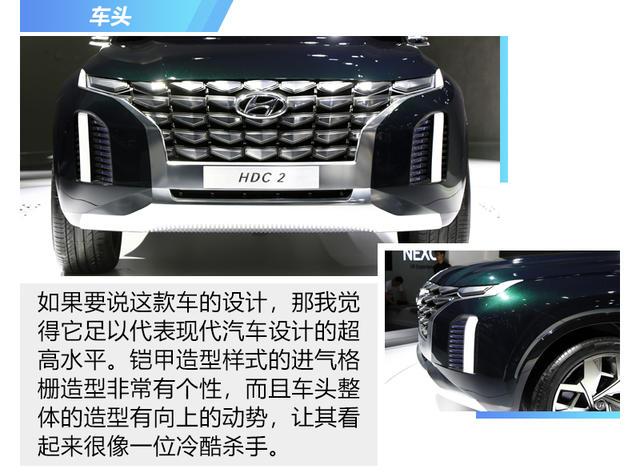 现代HDC-2概念车